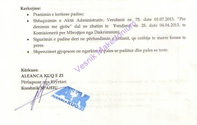 Тужбата на Црвено-црната алијанса поднесена до Основниот суд 1 во Тирана
