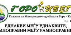 Делегација на Светскиот Македонски конгрес (СМК) и Сојузот на Македонците со исламска религија (СМИР) на 11 септември 2013 година, ги посети Македонците во селата Рестелица, Круша, Глобочица и Драгаш во […]