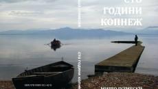 """Në Korçë, nën organizimin e Qëndrës kulturore maqedonase """"SONCE"""", më 8 shkurt 2014, në Biblotekën """"Thimi Mitko"""", duke filluar në orën 12:00 do të promovohet libri """"Njëqind vjet mall"""" i […]"""
