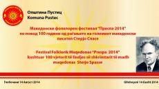 Општина Пустец, ќе постави биста на големиот македонски писател Стерјо Спасе во неговото родно село Глобочени. Бистата ќе биде откриена на 14 август по повод 100-годишнината од раѓањето на Стерјо […]